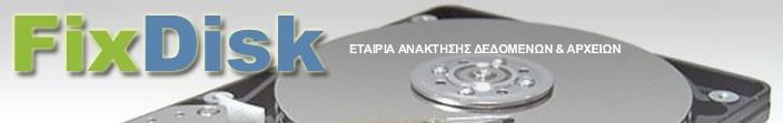 Ανακτηση Δεδομενων - Data Recovery - Ανάκτηση αρχείων - Data recovery services in Greece